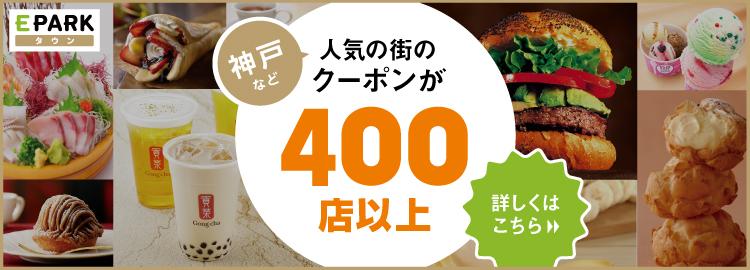 神戸で使えるクーポン