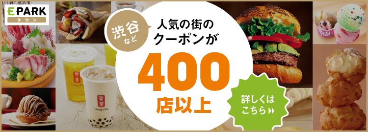 渋谷で使えるクーポン