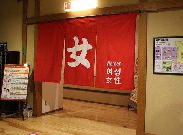 大江戸温泉5