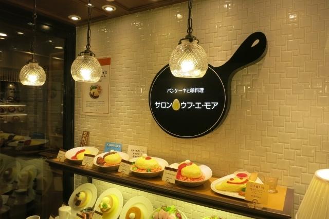 横浜にある「Salon Oeuf et Moi/サロン ド ウフエモア」です。