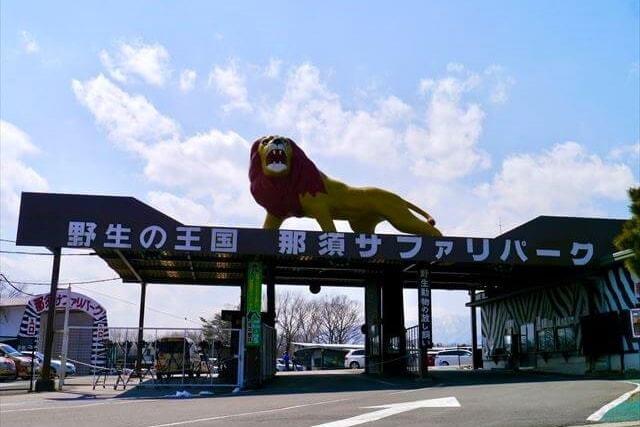 『那須サファリパーク』東京からバス利用可能。アクセス・駐車場情報
