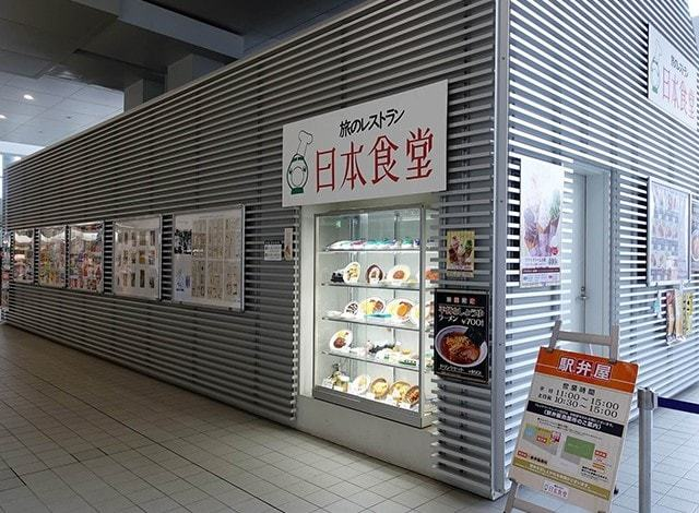 レストラン「日本食堂」