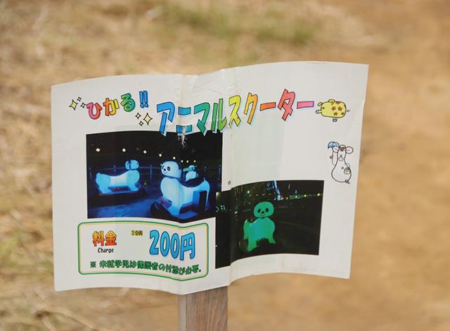 【アニマルスクーター】2