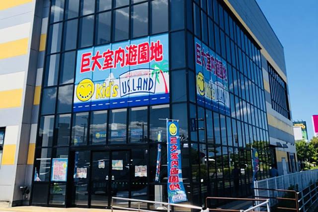 【鳥取】室内遊園地キッズユーエスランドトリニティモール店