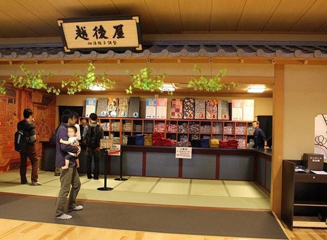 大江戸温泉2