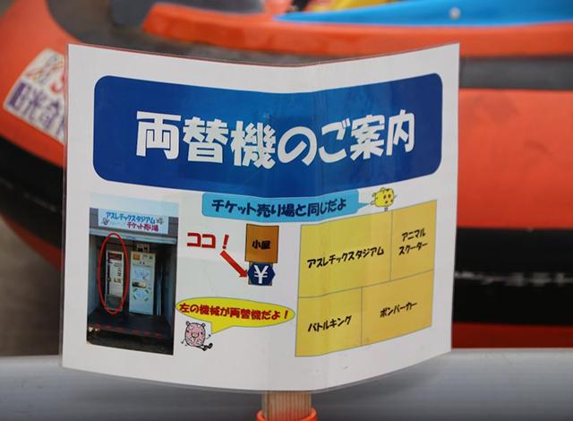 【バッサースライダー】8