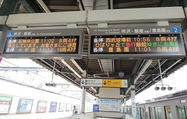 西武線豊島園駅からのアクセス