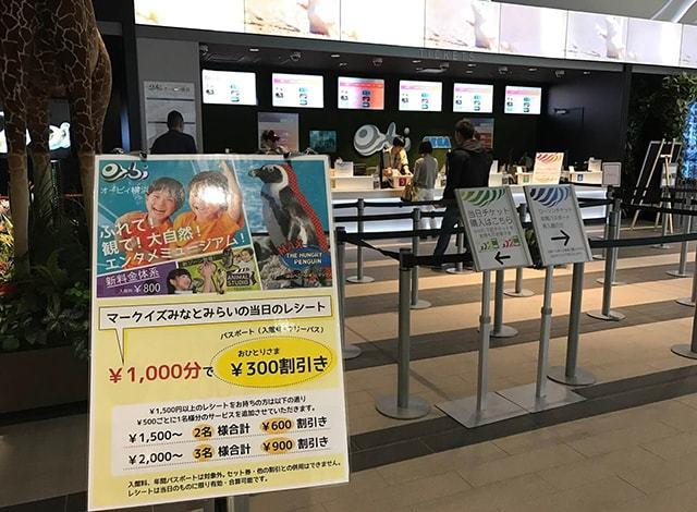 オービィ横浜の割引情報を掲載しています。