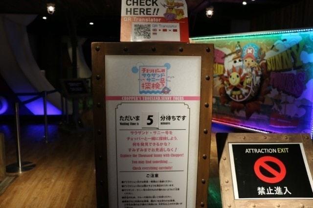 東京ワンピースタワー (12)