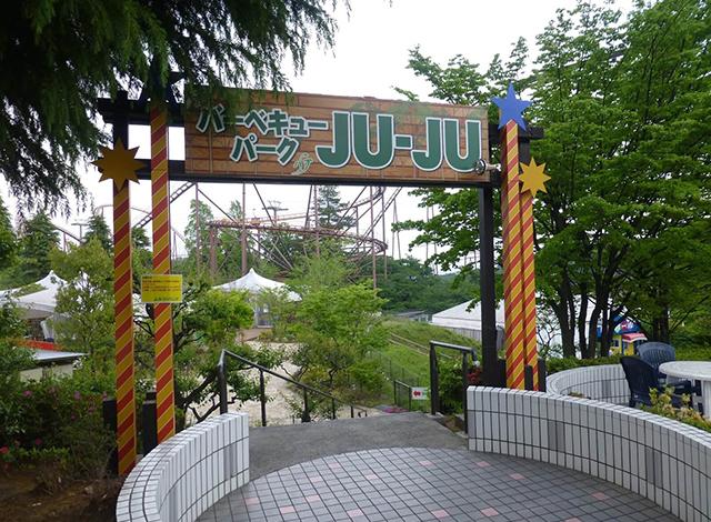 バーベキューパークJU-JU