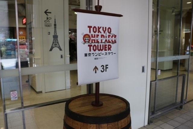 東京ワンピースタワー (7)