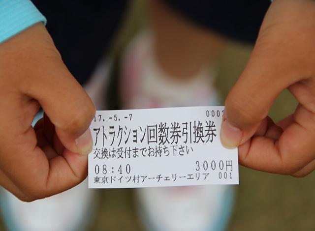 【アトラクション回数券】