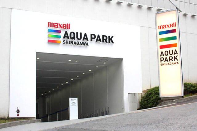 アクアパーク品川へのアクセス方法!品川駅からの行き方&駐車場情報