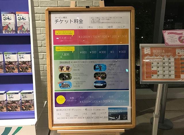 オービィ横浜のチケット料金表です。