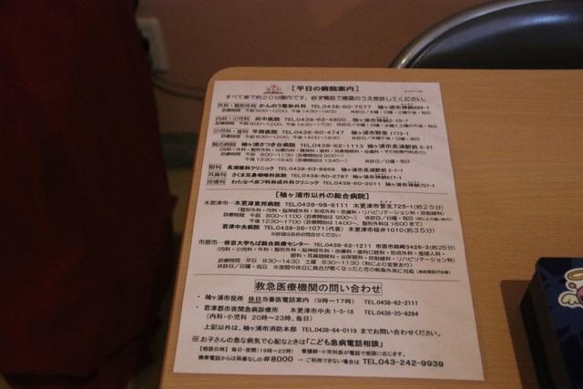 【救護室】9 (2)