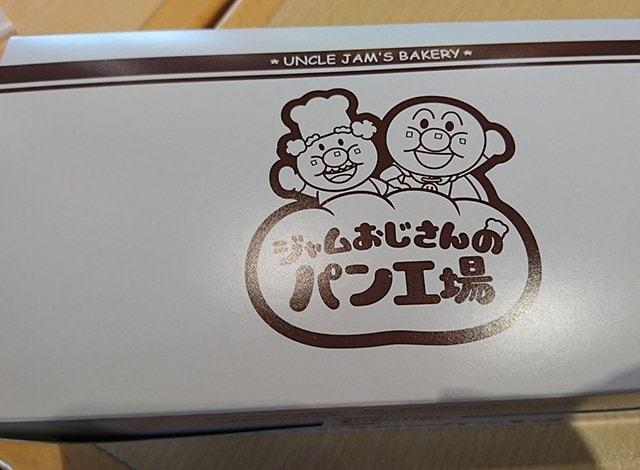 横浜アンパンマンミュージアムカフェ4