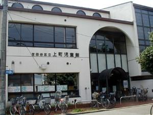 東京都・世田谷『児童館』1