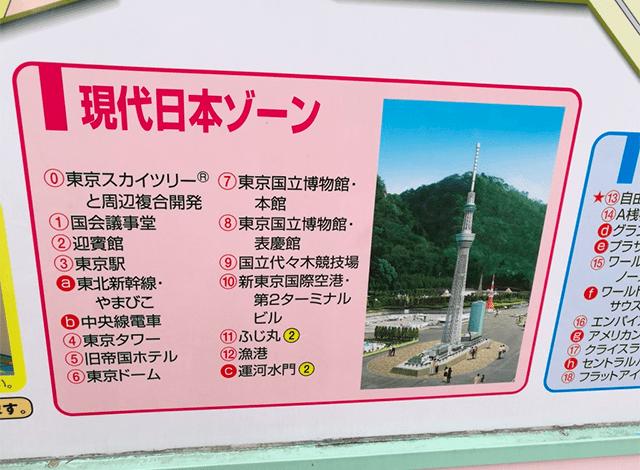 『東武ワールドスクウェア』9