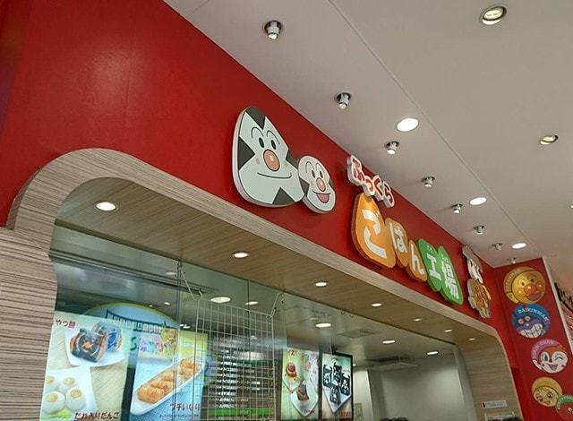横浜アンパンマンミュージアムカフェ9