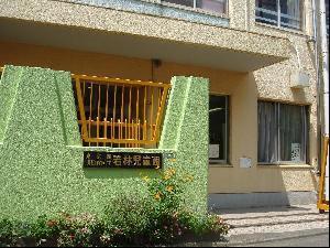 東京都・世田谷『児童館』3
