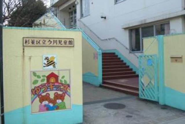 杉並区児童館8