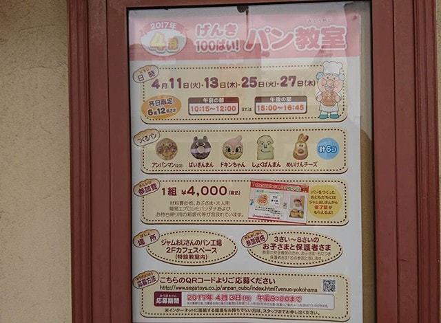 横浜アンパンマンミュージアムカフェ8