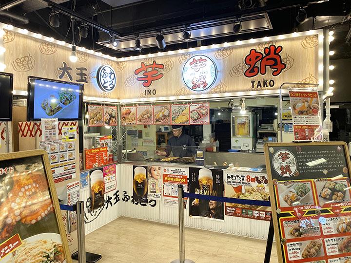 芋蛸 たこ焼きミュージアム店の外観