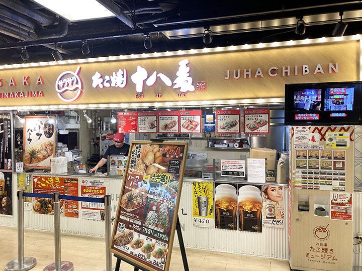 たこ焼き十八番 デックス東京ビーチ店の外観