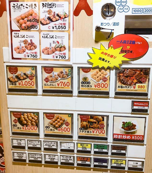 たこ焼き発祥の店 大阪玉出 会津屋 メニュー