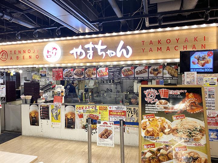天王寺アベノタコヤキやまちゃん デックス東京ビーチ店の外観