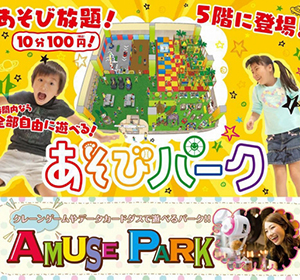 あそびパーク デックス東京ビーチアミューズパークのクーポンです。