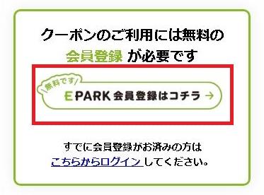 大江戸温泉のクーポン使用方法1です
