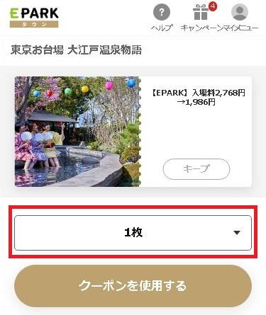 大江戸温泉のクーポン使用方法2です