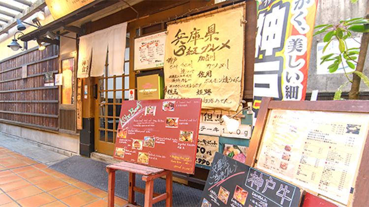 神戸食堂の外観です。