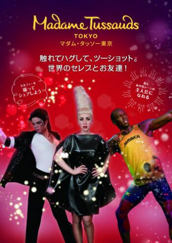 マダム・タッソー東京 チケット (3)