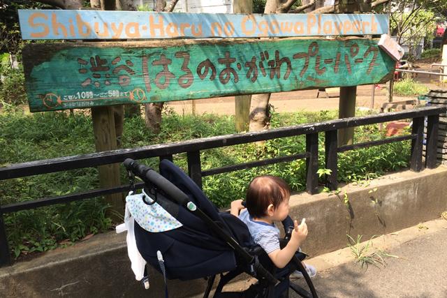 『渋谷はるのおがわプレーパーク』の遊び方は百人十色!
