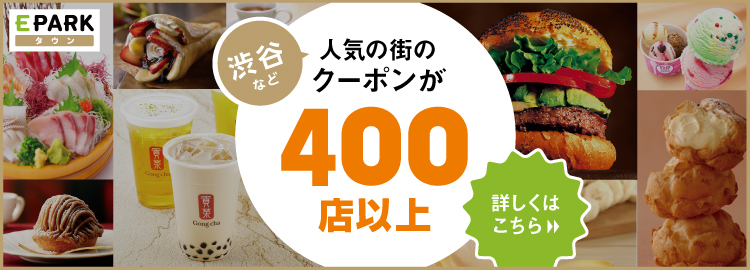 EPARKタウン 渋谷エリアのクーポン一覧ページです