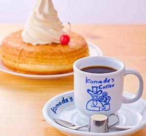 コメダ珈琲店 池袋西武前店のクーポンイメージです。