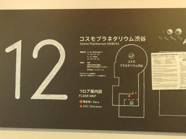 コスモプラネタリウム渋谷 (3)