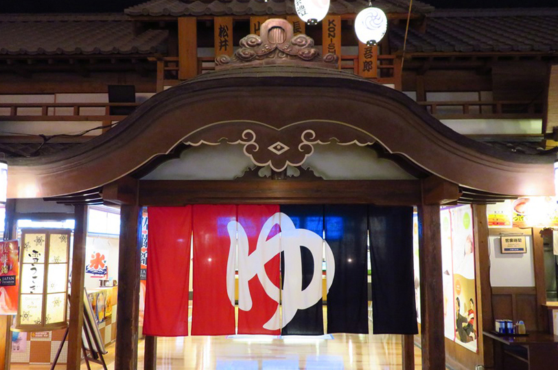 大江戸温泉のイメージ画像です