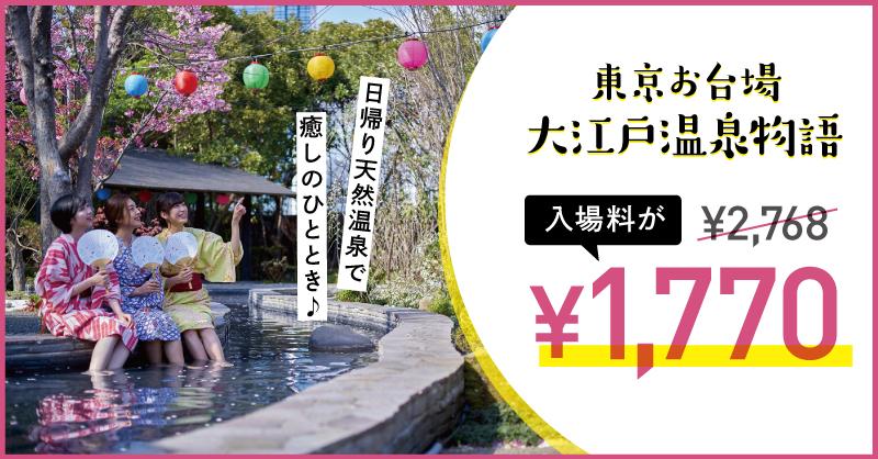 大江戸温泉物語のクーポン