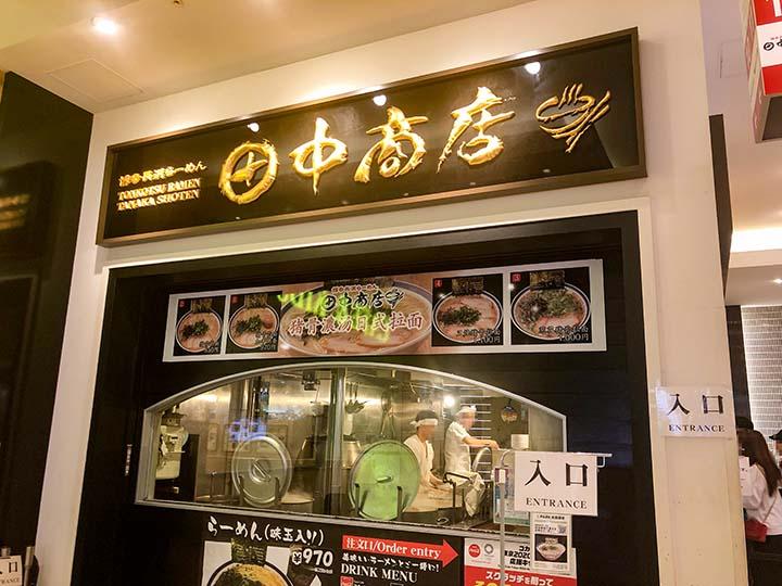 博多長浜らーめん 田中商店 ダイバーシティ東京店