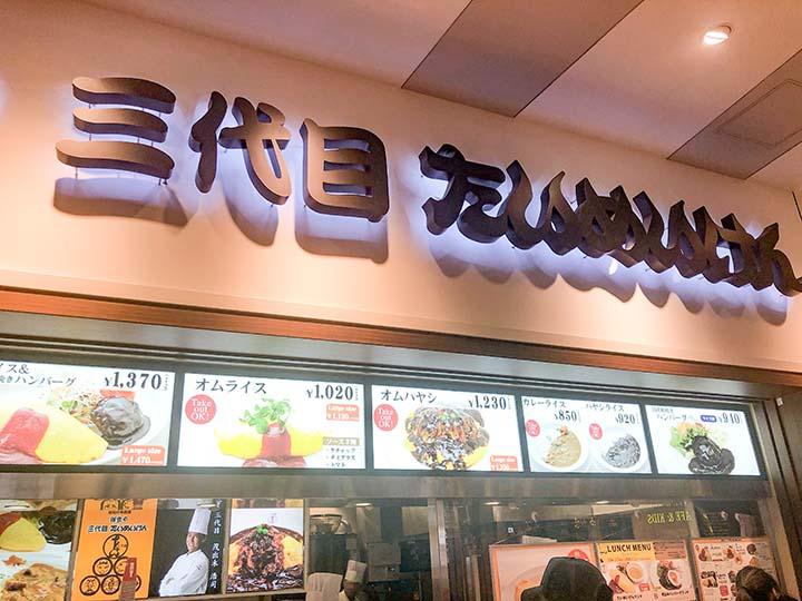 洋食や 三代目 たいめいけん ダイバーシティ東京プラザ店 外観