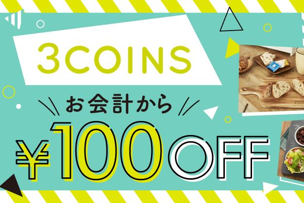 3coins(スリーコインズ)の100円OFFクーポン!全6店舗をご紹介