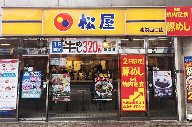 池袋東口・西口の「松屋」7店舗をご紹介!アクセス・営業時間も