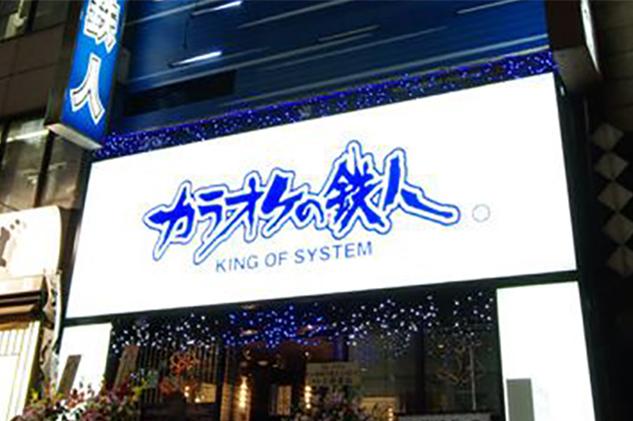 室料半額|新宿『カラオケの鉄人』割引クーポン全4店舗を紹介