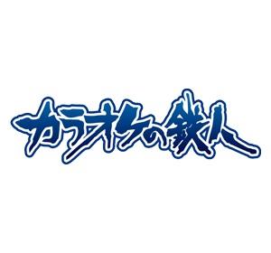 カラオケの鉄人 新宿歌舞伎町店のクーポン