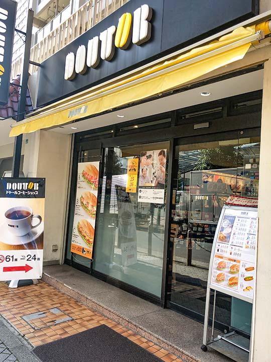 ドトールコーヒーショップ 西池袋1丁目メトロポリタン通り店 外観