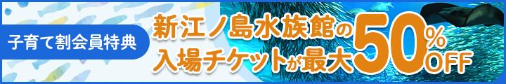 新江ノ島水族館の入場チケット最大50%OFF (3)