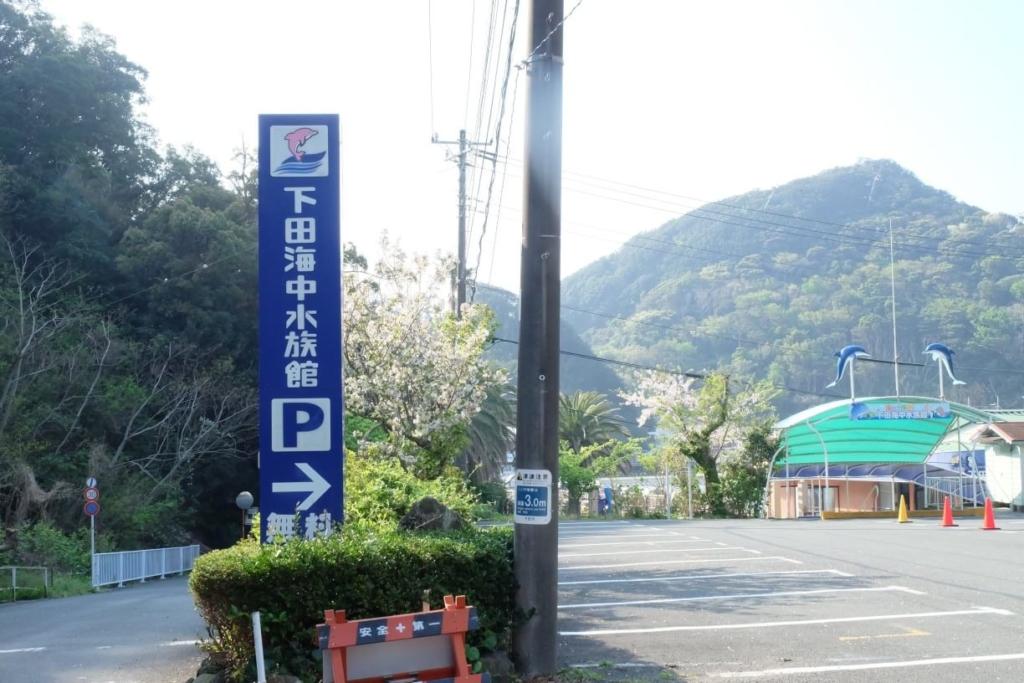 下田海中水族館 駐車場